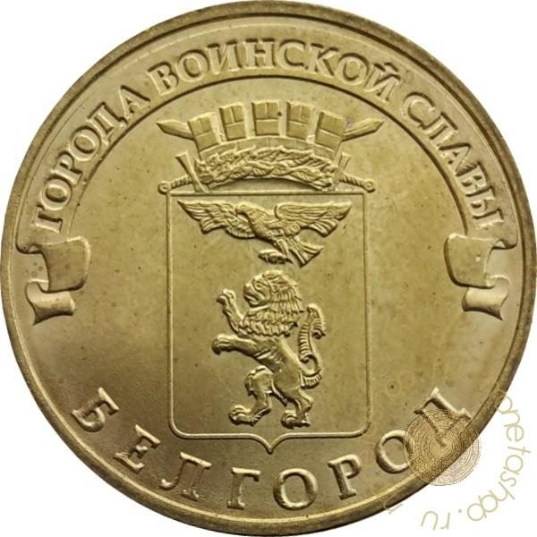 Монета 10 рублей белгород банкнота россии 10 рублей
