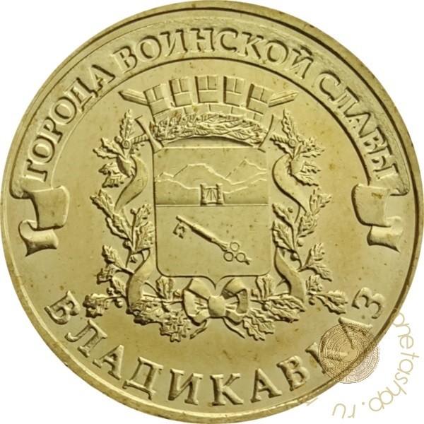 Владикавказ монета 10 рублей водка посольская ссср
