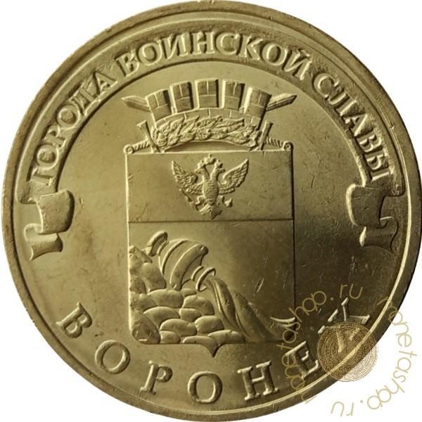 10 рублей воронеж 2 франка 1982 года цена