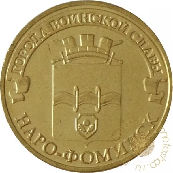 Монета 10 рублей наро фоминск монеты чехии стоимость