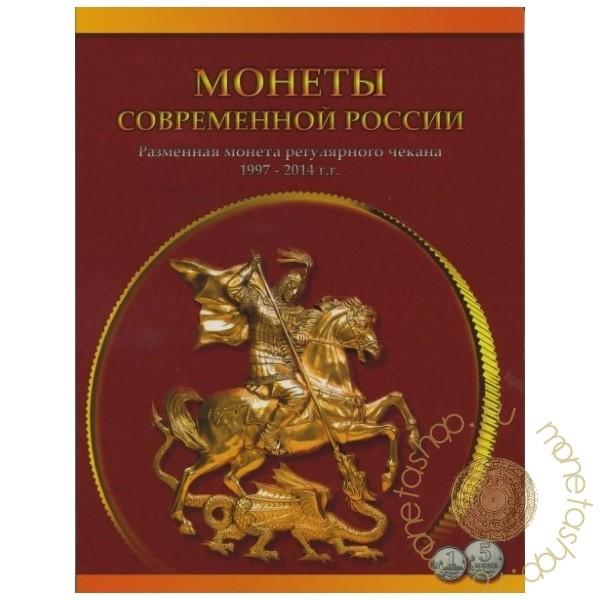 Регулярный чекан 2014 юбилейные монеты 1 рублей список стоимость цена