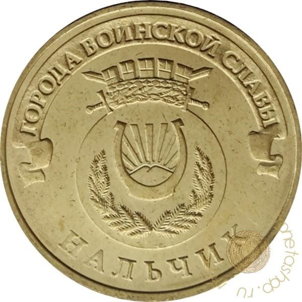 Монета 10 рублей 2014 города воинской славы рубль 1879 года цена