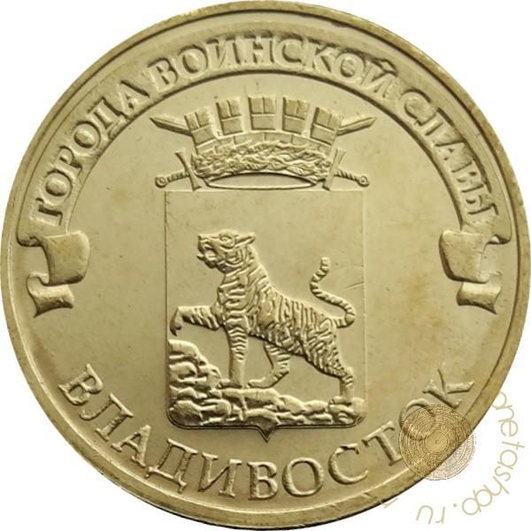 Монета 10 рублей владивосток 2014 цена монеты указана для качества vf