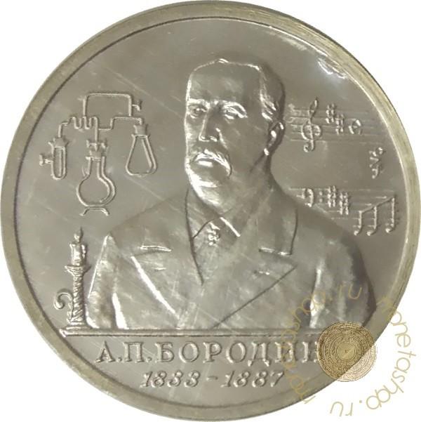Юбилейные монеты 1993 года рвш мвд ссср фото