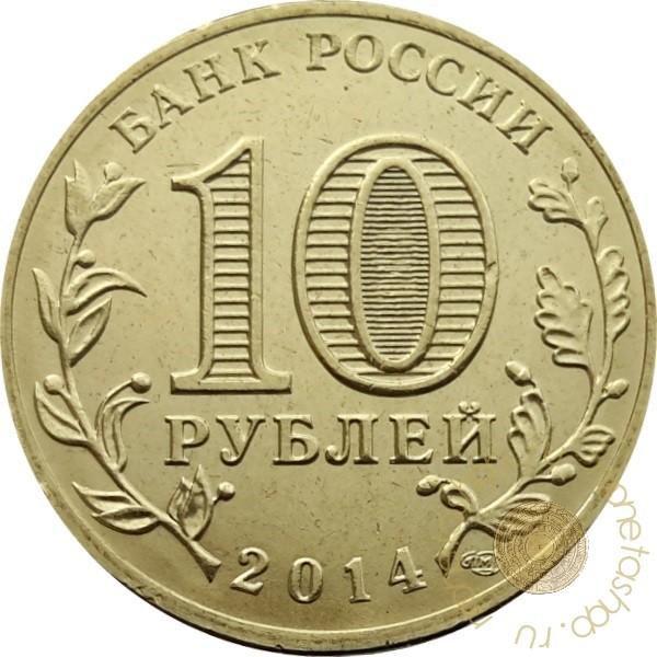 10 рублей города воинской славы колпино монета 10 копеек 1914 года