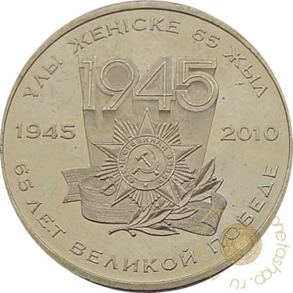 50 тенге 2013 год казахстан герб костанай нумизматы в уфе