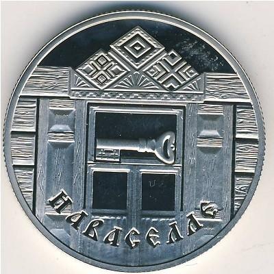 Монета беларусь новоселье цена 10 копеек 1981 года цена ссср стоимость