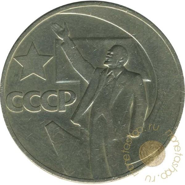 Серия монет 50 лет советской власти немецкая вилка со свастикой цена