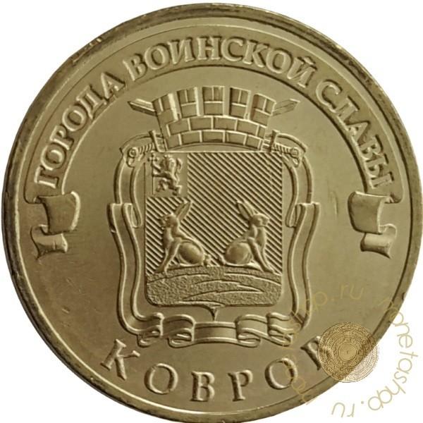 Сколько стоит монета 10 рублей ковров закон о денежном обращении регулирует