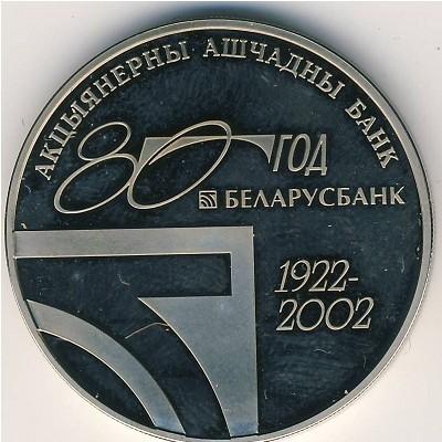 Беларусь 1 рубль 2002 80 лет беларусьбанк сколько стоит 5 рублей 2008 года