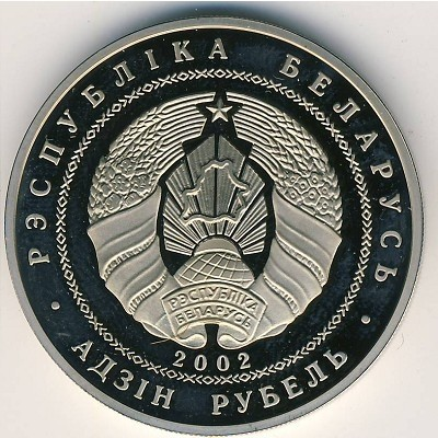 Беларусь 1 рубль 2002 80 лет беларусьбанк монета 2 бата стоимость в рублях