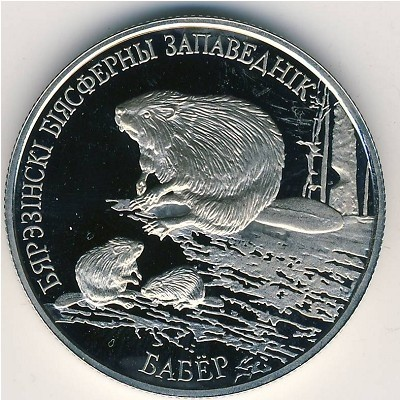 Беларусь 1 рубль 2002 год акции мн фонд 1993 года