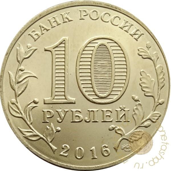 Старая русса монета 2016 года как выглядит 5000